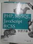 【書寶二手書T1/電腦_EFV】PHP, MySQL, JavaScript與CSS學習手冊2/e_Robin Nixon