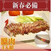 新春必備!!家香豬-無切片臘肉(300g/包)4入組