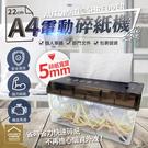 A4電動碎紙機 USB小型切紙器 票據碎紙器 單據個資銷毀機 裁紙機【YX0402】《約翰家庭百貨