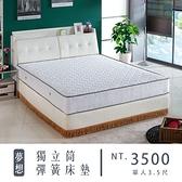 【IKHOUSE】夢想|獨立筒彈簧床墊-單人3.5尺