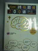 【書寶二手書T6/嗜好_QCA】金頭腦之終極題庫200選_小宇宙金頭腦製作團隊