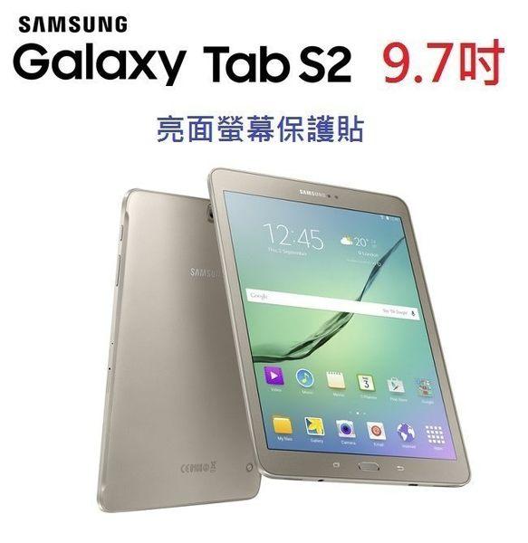 Samsung 三星 Tab S2 9.7吋 T813 保護貼 抗刮 螢幕保護貼 透明 免包膜了【采昇通訊】