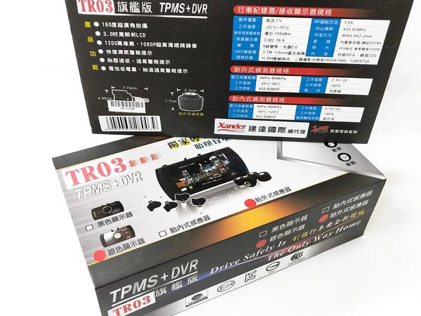 雲圖 TR01/TR03 【送16G/保固一年】行車紀錄器+無線胎壓偵測器(胎外式)
