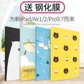 2018新款ipad保護套 9.7英寸超薄air2套殼air1蘋果平板電腦ipad5保護殼