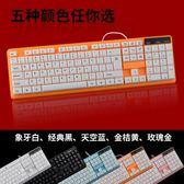 usb電腦鍵盤有線 臺式機辦公用家用健盤筆記本普通打字通用型接口