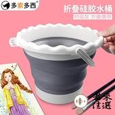 【買一送一】折疊水桶硅膠洗筆桶小水桶美術生便攜式涮筆筒畫畫桶【君來佳選】