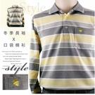 【大盤大】(P17268) 男 台灣製 條紋長袖有領POLO衫 口袋棉T 運動休閒上衣 寬鬆 父親節【剩M號】
