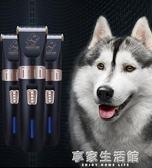 寵物剃毛器薩摩耶金毛大型犬電推子泰迪狗狗專業電推剪毛器用品·享家生活館