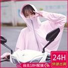 【現貨】梨卡 - 涼感防曬外套-2020...