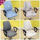椅子套 通用電腦椅套罩分體辦公室椅子套升降旋轉座椅套椅背靠背套凳子套 全館85折