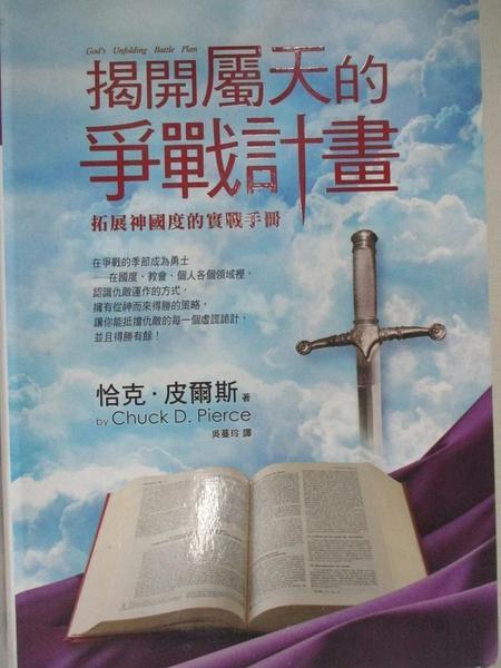 【書寶二手書T6/宗教_HZL】揭開屬天的爭戰計畫_恰克.皮爾斯(Chuck D. Pierce)著; 吳蔓玲譯