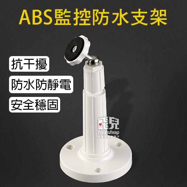 【飛兒】底座最穩固!ABS 監控 防水支架 監視器支架 攝影機支架 腳架 防雷防靜電抗干擾 77