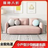 沙發 小戶型網紅款北歐風服裝店雙人客廳家用輕奢布藝沙發簡約現代 美物生活館