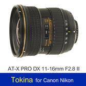 ◄24Buy► Tokina AT-X PRO DX 11-16mm F2.8 II T116 (公司貨) 廣角恆定光圈變焦