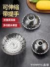 蒸盤 創意不銹鋼篦子伸縮蒸籠家用蒸屜小蒸籠包子多功能折疊蒸盤蒸架 晶彩 99免運