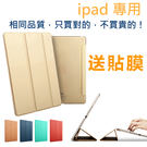 送膜 New iPad mini 2 3...