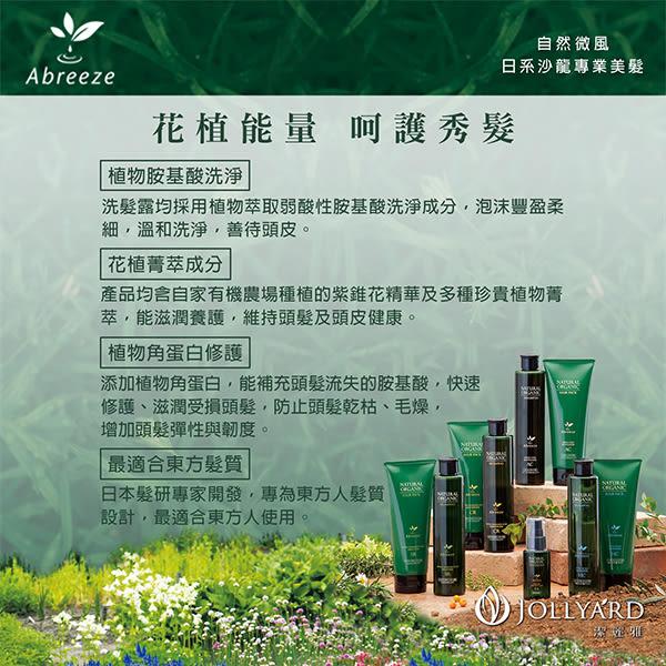 【潔麗雅】自然微風 紫錐花保濕潤護髮霜(CR)220g