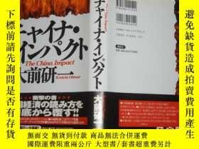 二手書博民逛書店日文原版書:チセイナ・インパクト罕見大前研一著Y13464 大前