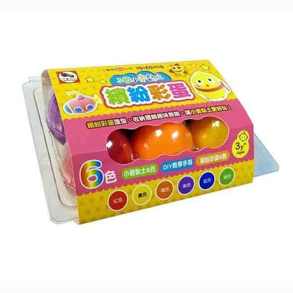 【Enjoy】3Q小麥黏土-繽紛彩蛋6色 AZ6001-7