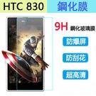 【陸少】HTC Desire 830  鋼化膜 玻璃貼 5.5吋 熒幕保護貼  830防爆保護膜 htc 830手機保護膜