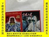 二手書博民逛書店中國工連罕見2020 2Y16354