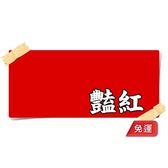 【漆寶】虹牌彩鋼浪板漆「豔紅」(5加侖裝) ★免運費★