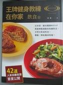 【書寶二手書T3/養生_WDL】王牌健身教練在你家(飲食篇)_RIZAP