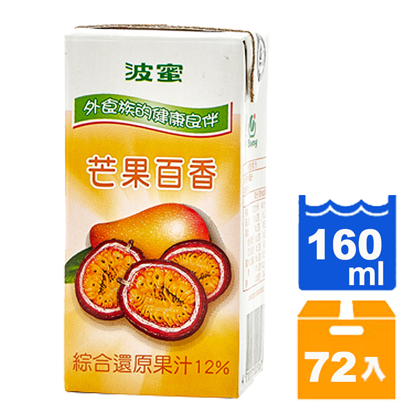 波蜜芒果百香汁飲料160ml(24入)x3箱【康鄰超市】