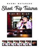 渡邊直美台灣旅遊寫真手冊:攝影!旅行!台灣!
