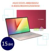 ASUS S531FL-0082C8265U 15.6吋 ◤0利率◢ 筆電 (i5-8265U/8GD4/512SSD/W10)