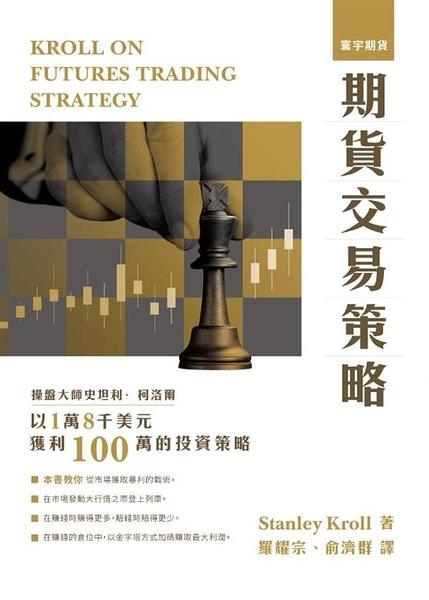 期貨交易策略