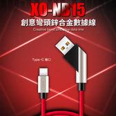 創意 彎頭 鋅合金TYPE-C 數據線 傳輸線 USB充電線 快充 閃充