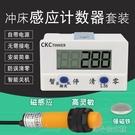 計數器 計數器電子數顯自動感應工業記數器計圈數計圈器磁感應沖床計數器 快速出貨