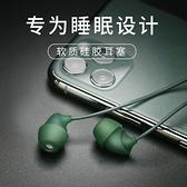 Remax枕下睡眠耳機入耳式有線舒適無痛睡覺側睡舒服asmr專用硅膠不壓耳隔音 創意空間