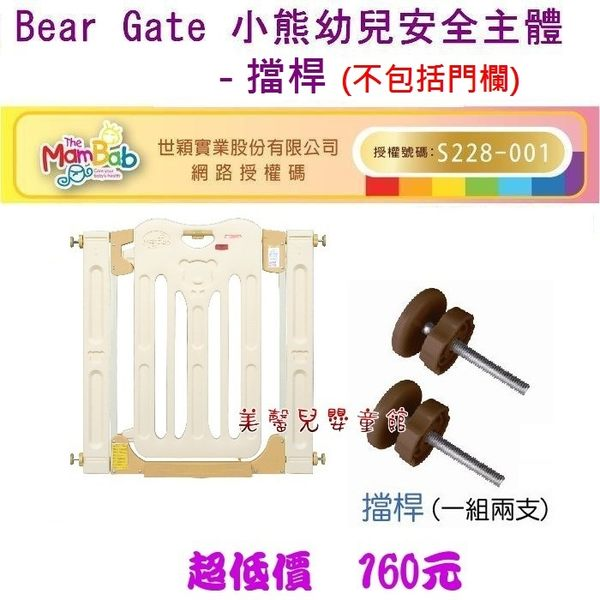 *美馨兒* Bear Gate 小熊幼兒安全主體門欄零件 - 擋桿(不包括主體門欄、延伸配件...需另購) 160元