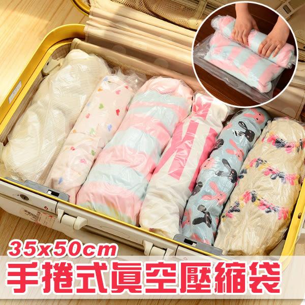 【DA量販店】手捲式 真空 壓縮袋 免抽氣 旅遊 出差 衣物整理 收納袋 收納包 35x50(V50-1163)