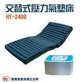HO YANG 禾揚氣墊床優惠組 HY-2400 日型方管 三管交替 方管氣墊床 減壓氣墊床 防褥瘡床墊