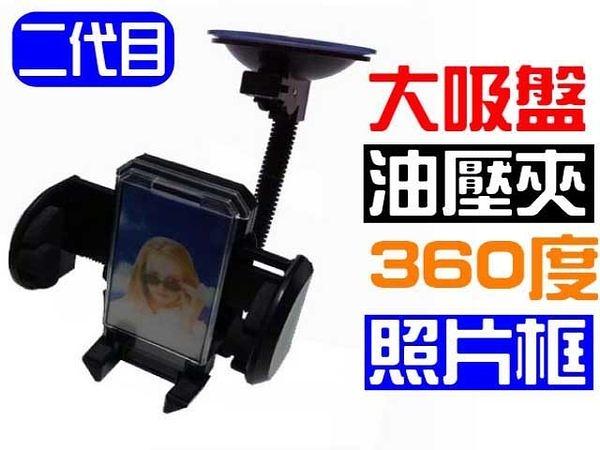 二代目 超大吸盤 iPHONE4 4車架 萬用車架 油壓夾 照片像框 iPHONE3 3GS iPOD Touch Nokia Sony