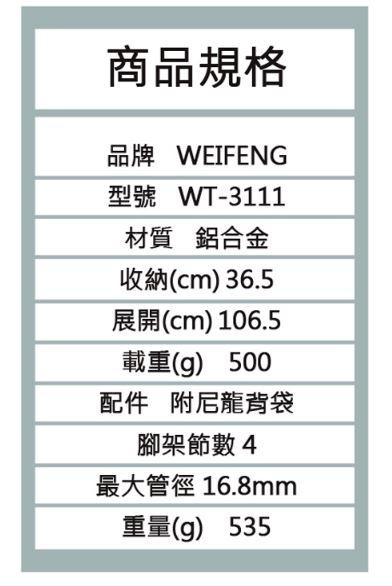 WEIFENG - WT3111 腳架