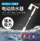 魚缸電動換水器 洗沙器抽水泵水族箱吸便器虹吸管魚缸清潔刷 BT5576【花貓女王】