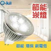 [ 白光一入組 ] e-kit逸奇《MR168_8W高亮度LED節能崁燈-白光》超值1入組