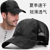 帽子男潮夏天薄速干網眼棒球帽大頭圍迷彩鴨舌帽男戶外休閒遮陽帽 優樂美