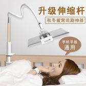 手機架ipad平板懶人支架子通用床頭手機配件桌面直播支架抖音支架自拍棒手機支架