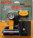 *雲端五金便利店* 尚光牌 SK-898 LED 充電式 頭燈 集中型 3W 超亮 非大陸LED SK898