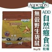 Addiction自然癮食《無穀野生袋鼠寵食》犬糧- 9kg/包 高蛋白質低脂肪,維持理想體態