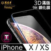 【TPHONE 3C專賣】 APPLE IPHONE X / XS 藍光盾 3D 全螢幕 滿版保護貼 9H 鋼化膜 市面上抗藍光最強