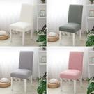 椅套 家用簡約椅子套罩北歐加厚彈力一體座椅套臥室餐廳凳子套【快速出貨八折下殺】