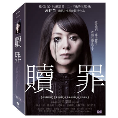 贖罪三碟豪華版DVD 蒼井優/森山未來
