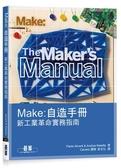 (二手書)自造手冊:新工業革命實務指南
