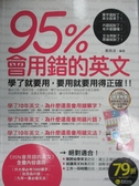 【書寶二手書T5/語言學習_XAM】95%會用錯的英文 _戴媺凌